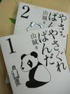 Yasagure_3