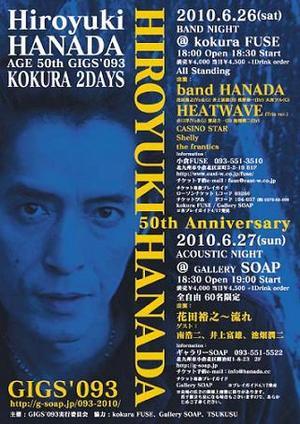 Hiroyukihanada2