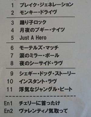 Setlist1
