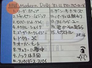 Modern_dolls2
