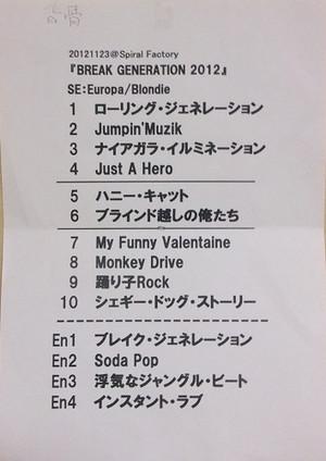 Setlist1123