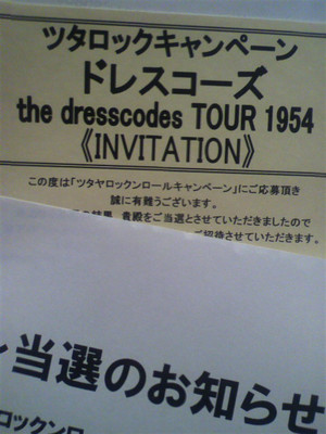 Thedresscords1954