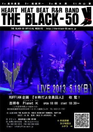 20130519theblack50